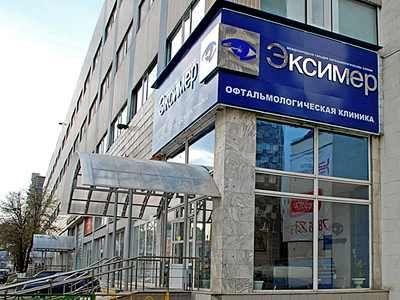 Клініка по лікуванню катаракти в москві