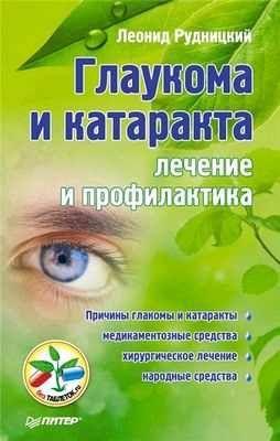 Ліки від катаракти