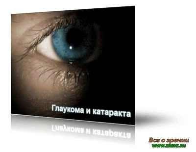 Народні засоби від катаракти