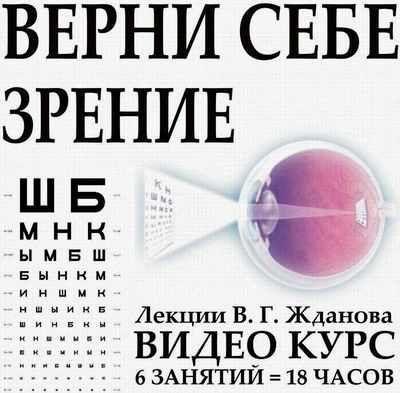 Професор жданов катаракта